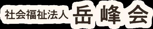 社会福祉法人 岳峰会